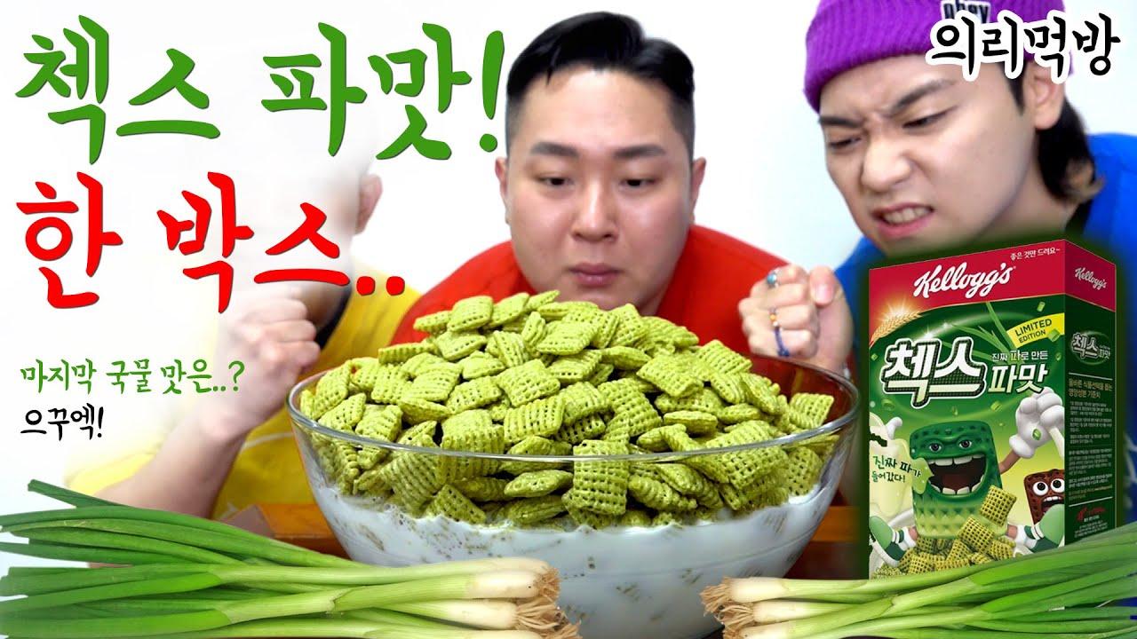 셋이서 의리로 먹는 첵스 파맛 1박스(Green Onion Cereal CHEX MUKBANG)