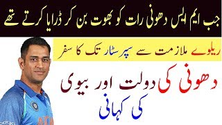 Mahendar Singh Dhoni Biography In Urdu || Cricket,Total Wealth