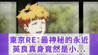 東京RE:最神秘的永近英良,真身竟然是小丑的領導人?