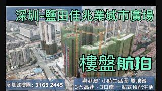 鹽田佳兆業城市廣場|大型屋苑|名店商場|鐵路沿線優質物業