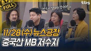 주진우, 이정미, 김준형, 이종란 | 김어준의 뉴스공장