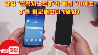 삼성 '갤럭시노트8'과 애플 '아이폰8'을 비교해봤다 …