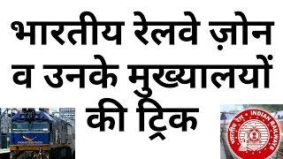 भारतीय रेलवे ज़ोन व मुख्यालयों की ट्रिक Gk trick- Indian railway zone & Headquarters  Effective Stu