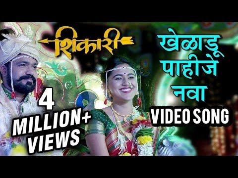 खेळाडू पाहिजे नवा | Kheladu Pahije Nava | Video Song | Shikari | Mrunmayee Deshpande, Suvrat Joshi