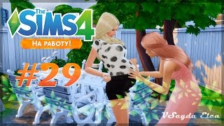 the Sims 4 На работу: #29