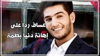 . محمد عساف ردا على إهانة دنيا بطمة : كل إنسان بيعمل بأصله