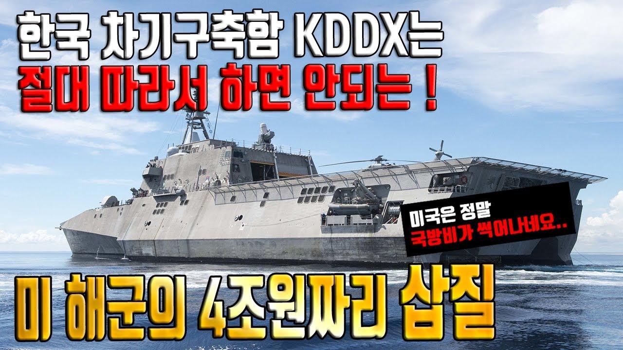 한국 차기구축함 KDDX는 절대 따라서 하면 안되는 미해군의 4조원짜리 삽질