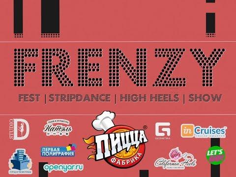 FRENZY IX: FESTIVAL|HIGH HEELS| STRIP-DANCE| SHOW: Малкова Алена & Браим Анастасия
