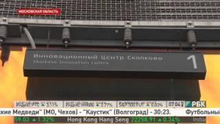 Скандал в Сколково