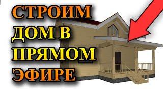 Строительство дома из бруса в прямом эфире