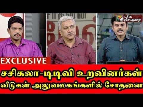 சசிகலா-டிடிவி உறவினர்கள் வீடுகள் அலுவலகங்களில் சோதனை   Special Debate   IT Raids   Jaya TV   9/11/17
