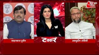 आपदा में 'सियासी अवरस' है! Vaccination पर Owaisi Vs Shahnawaz | Halla Bol With Anjana Om Kashyap
