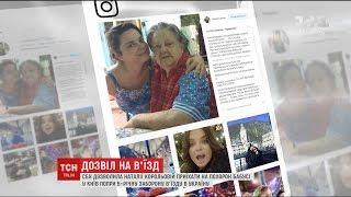 СБУ дозволила Наталії Корольовій приїхати до України на похорон бабусі