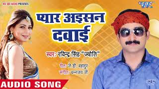 Pyar Ayeshan Dawayie - Duttala Wali - Ravindra Singh Jyoti - Bhojpuri Hit Songs 2019 New