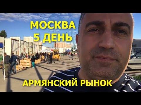 5 день. Бухта. Абрикосы. фуры из Армении с фруктами
