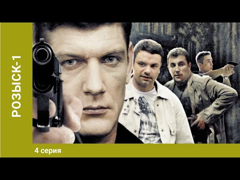 Сериал розыск 4 сезон смотреть онлайн бесплатно в хорошем качестве