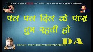 pal pal dil ke pas karaoke with lyrics scrolling created by dnyaneshwar ambhore karaoke dada