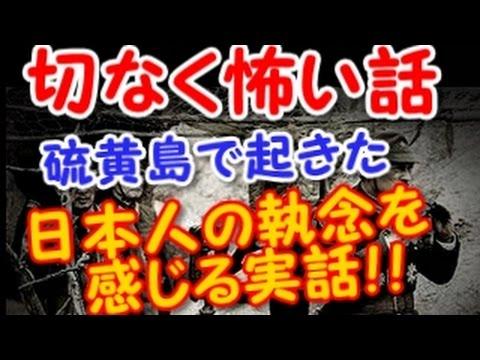 恐くて切ない話硫黄島で起きた日本人の執念を感じる話太平洋戦争