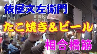 ≪たこ焼&ビール≫【依屋文左衛門】相合橋筋でチョイ飲み!