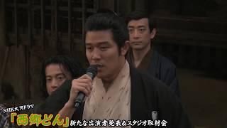 NHK大河ドラマ『西郷どん』新たな出演者発表&スタジオ取材会が行われ...