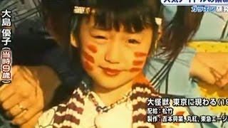 大島優子 出演シーンは一瞬です。 松竹映画 「大怪獣東京に現る」 監督...