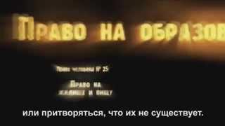 Права Детей - 30 - Никто не может отнять у нас эти права и свободы(http://roditelizamir.ru/?utm_source=youtube&utm_medium=video&utm_campaign=video_description&utm_content=pravo_30 Знайте права детей., 2015-07-08T17:25:04.000Z)