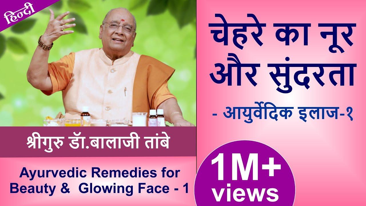 Ayurvedic Remedies for Beauty & Glowing Face|चेहरे का नूर और सुंदरता