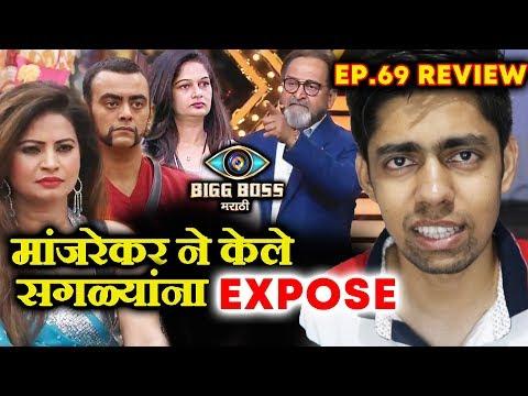 Manjrekar EXPOSED All Contestants | Weekend Cha Daav | Bigg Boss Marathi Ep. 69 Review