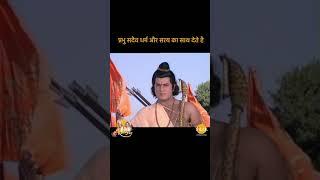 प्रभु सदा धर्म और सत्य का साथ देते हैं   Ramayan Dialogues   रामायण डायलोग