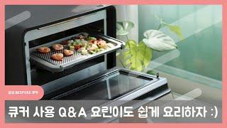[연이맘TV] 삼성 BESPOKE 큐커 Q&A …