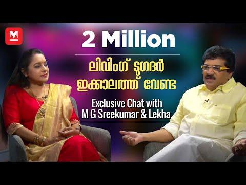 MG Sreekumar, Wife Lekha   Exclusive Chat   Manorama Online