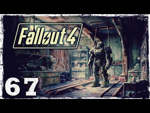 Смотреть прохождение игры Fallout 4. #67: Кейт.