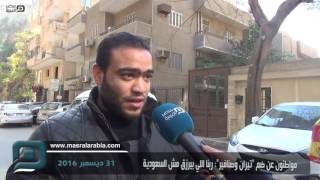فيديو|لو تم  استفتاء على التنازل عن تيران وصنافير للسعودية..  هتوافق؟