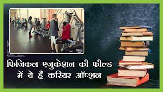 Career In Physical Education | फिजिकल एजुकेशन में करियर कैसे बनाएं | Career Options after 12th