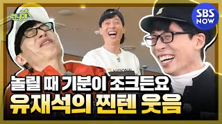 """The most exciting collection of mischievous Yoo Jae-seok's pranks""/Running Man Special 