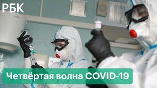 Четвертая волна в России локдаун ограничения прививки все подробности вокруг коронавируса