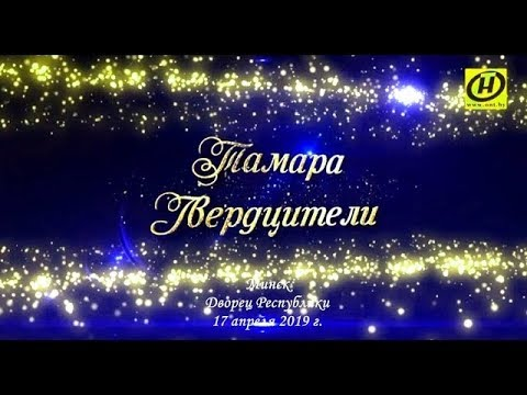 Тамара Гвердцители. Большой сольный концерт в Минске 17 апреля 2019 г