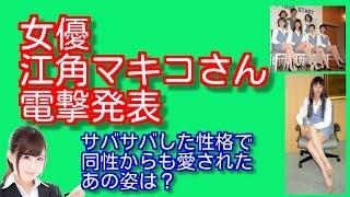 江角さんが電撃引退表明 夫と2年前から別居も週刊誌「不倫」報道は否定...