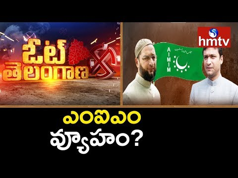 What is the MIM Party Political Strategy ? | Vote Telangana | hmtv