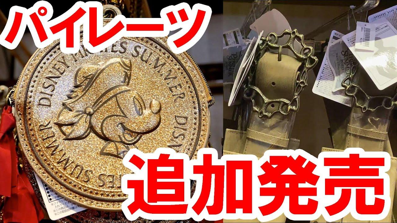 実況風紹介/ディズニーパイレーツサマー2020・追加発売グッズ(2020-08)