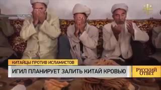 ИГИЛ УГРОЖАЕТ КИТАЮ «РЕКАМИ КРОВИ» война сирия сегодня последние новости даиш боевики игил видео