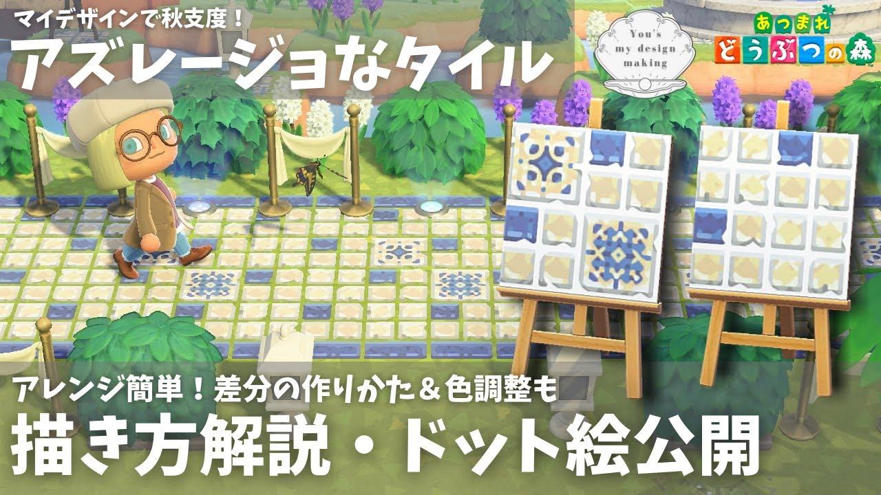【あつ森・秋支度】タイルの描き方解説・ドット絵公開【Animal Crossing】MyDesign Azulejo Tile - How to Make