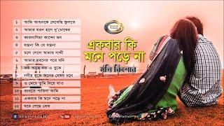 Moni Kishor - Ekbar Ki Mone Pore Na   একবার কি মনে পড়ে না   Bangla Audio Album