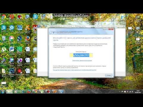 Как удалить домашнюю сеть в windows 7