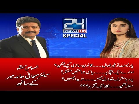 Exclusive Talk With Hamid Mir On Kashmir issue   24 Special   30 Nov 2019