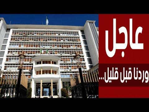 عااجل عااجل ورد الان... الداخلية الجزائرية تزف هدا البيان الهااام لكل الجزائريين !!!! لايفوتك