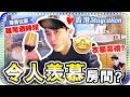 【🤤令人羨慕的全開放式房間?】🤩衣櫃可「變魔術🌌」?!😍體驗尊貴住客「雞尾酒時段」🥂!(中字) 香港美食Staycation 4K VLOG#3