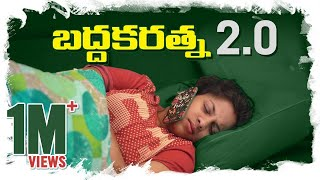 BaddhakaRatna 2.0 - Things Lazy people Do || Mahathalli || Tamada Media