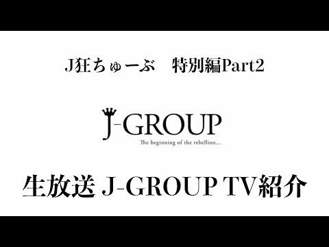 J狂ちゅーぶ特別編Part2 生放送J-GROUP TV紹介