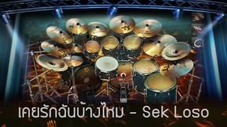 เคยรักฉันบ้างไหม - Sek Loso : Drum Cover